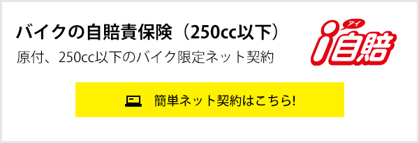 自賠責保険【i自賠(バイク)】